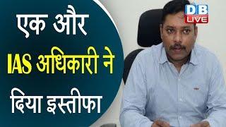 एक और IAS अधिकारी ने दिया इस्तीफा | IAS Officer Shashikanth Senthil resigned from his post