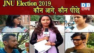 JNU Student Union election 2019 | किसमें कितना है दम, AISA, SFI, ABVP, NSUI | #DBLIVE