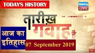 7 Sept 2019 | आज का इतिहास|Today History | Tareekh Gawah Hai | Current Affairs In Hindi | #DBLIVE