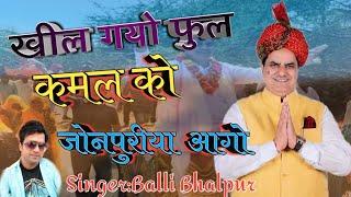 सांसद सुखवीरसिंह जौनपुरिया जी की  जीत की खुशी म हिट रसिया | खिलगो फूल कमल को जौनपुरिया आगो रे#Balli_