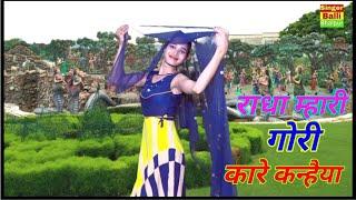 ✔️कृष्ण भजन || Radha Mhari Gori Kare Kanhaiya || राधा म्हारी गोरी कारे कन्हैया || Balli Bhalpur