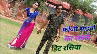 ✔️फौजी तेरो सेंटर मेरे दिल म || Foji Tero Center Mere Dil M || Singer Balli Bhalpur