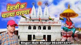 जोधपुरिया धाम यात्रा स्पेशल भजन || देव जी क चाल्या परण्या || Balli Bhalpur