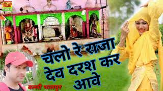 चलो रे राजा देव दरश कर आवे || Chalo Re Raja Dev Daras Kar Aave || Balli Bhalpur
