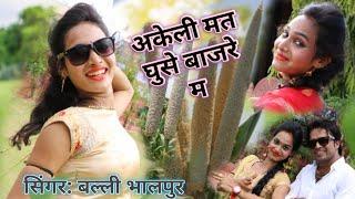 Hot Rasiya || छोरी रन्डुअन की सरकार अकेली मत घुसे बाजरे म || Balli Bhalpur