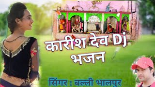 ✔️2019 हिट कारीश देव भजन || कारीश को दिखायो मोकू मेला या देवरिया न || Balli Bhalpur