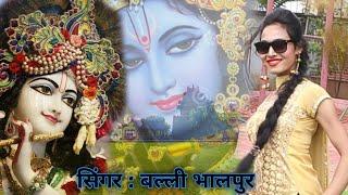 कृष्ण जन्माष्टमी स्पेशल भजन//दिल मत तोड़े रे साँवरिया//Balli Bhalpur