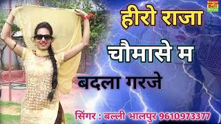 Hot Rasiya || हीरो राजा चौमासे म बदला गरजे || Hiro Raja Chomase M Badla Garje || Balli Bhalpur