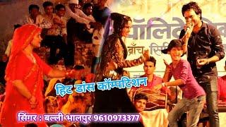 कृष्ण जन्माष्टमी पर गांव हिंगोट (श्री महावीर जी) म डांस कॉम्पटिशन | Balli Bhalpur | Sonu Supersta