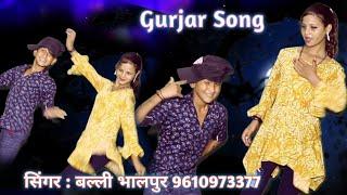 Gurjar Rasiya | नथली प नच रहो मोर ल आयो छोरा गुर्जर को | Balli Bhalpur