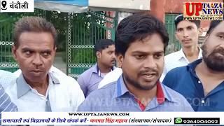 मिर्जापुर के पत्रकार पर हुए फर्जी मुकदमें का पत्रकारों ने किया विरोध