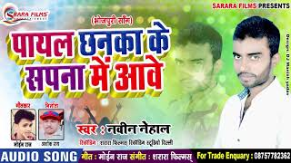 पायल छनका के सपना में आवे   Payal Chhanka Ke Sapna Men Aawe   Navin Nehal Ka Super Hit Bhojpur song