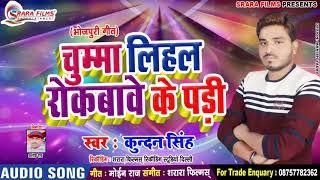 चुम्मा लिहल ढ़ोड़ी में   Chumma Lihal Dhodi Men   Super Hit Song 2019   Kundan Singh