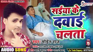 सईयां के दवाई चलता | Saiyan Ke Dawai Chalata | Moin Raj | सुपर हिट गीत | Letest Bhojpuri Song 2019
