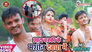 आटा चक्की के मशीन || Aata Chakki Ke Machine || Moin Raj का न्यू बोलबंम विडियो 2019