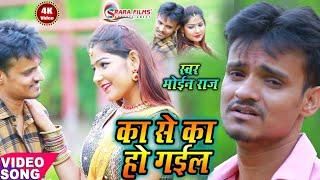 Moin Raj का सबसे बड़ा बेवफ़ाई विडियो | दुनिया बेवफा हो गईल | Duniya Bewafa Ho Gail