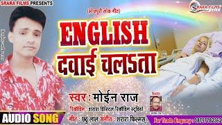Moin Raj का न्यू रोमांटिक साँग | इंगलिश दवाई चलता | English Dawai Chalata