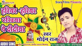 Moin Raj का सबसे पहला राखी साँग | हरियर हरियर रखिया ये दिदिया | Hariyar Hariyar Rakhiya Ye Didiya