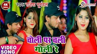 राजेश भूमंडल का न्यू विडियो साँग 2019 || चोली पर चली गोली रे || Choli Par Chali Goli Re
