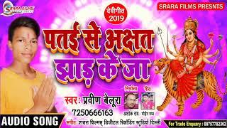 प्रवीण बेलूरा का न्यू देवी गीत 2019 || पतईं से अक्षत झाड़ के जा || Patai Se Akshat Jhad Ke Ja