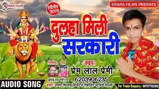 दुलहा चाही सरकारी || प्रेम लाल प्रेमी का सबसे सुपर हिट देवी गीत 2019 || Dulha Chahi Sarkari