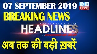 Top 10 Headlines | chandrayaan 2 | ISRO | PM Modi in Maharashtra | Congress news | Bjp news