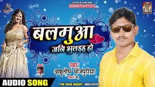 बलमुआ जनि भूलइह हो - Ashutosh Bhojpuriya - Balamua Jani Bhulaieh Ho - Superhit Bhojpuri Songs 2019