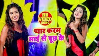 #VIDEO - प्यार करम माई से पूछ के - Yadav Ankit Raja - Pyaar Karam Mai Se Pucch Ke -  Bhojpuri Song