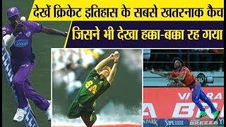 VIDEO : देखें क्रिकेट इतिहास के सबसे खतरनाक कैच,जिसने भी देखा हक्का-बक्का रह गया