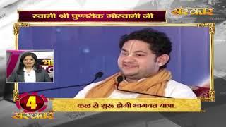 Bhakti Top 10 || 6 September 2019 || Dharm And Adhyatma News ||