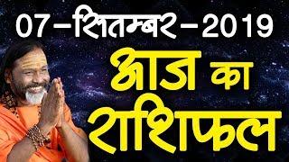 Gurumantra 07 September 2019 - Today Horoscope - Success Key - Paramhans Daati Maharaj