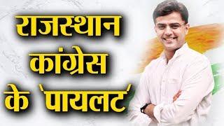 Sachin Pilot के Birthday के मौके पर Navtej TV की ये खास पेशकश || Sachin Pilot Special