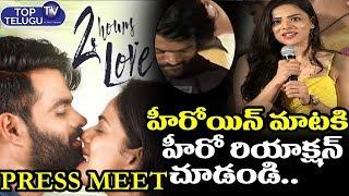 2 Hours Love Story Movie Press Meet   Sri Pawar   Krithi Garg   Tollywood Films   Top Telugu TV