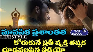 Tips To Get The Mental Calm || Mental Calm In Human Mindset || Life Style || Top Telugu TV