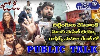 Jodi Movie 2019 Public Talk    Aadi Sai Kumar    Shradda  Srinath    Tollywood Films   Top Telugu TV