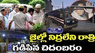 P Chidambaram Spent A Sleepless Night In Tihar Jail  No 7 In Delhi   INX Media Case   Top Telugu TV