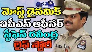 IPS Stephen Raveendra Life Story | IPS Officers Life Stories | AP Intelligence Office |Top Telugu TV