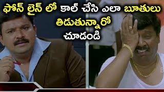 ఫోన్ లైన్ లో కాల్ చేసి ఎలా బూతులు తిడుతున్నారో చూడండి  || Latest Telugu Movie Scenes