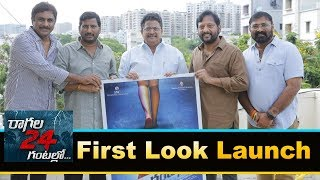 Ragala 24 Gantallo Movie First Look Launch | Satya Dev | Eesha Rebha | Bhavani HD Movies