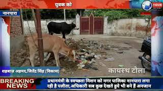 नानपारा में प्रधानमंत्री के स्वच्छता मिशन को नगर पालिका नानपारा लगा रही है पलीता