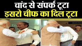 ISRO Chief K  Sivan turns emotional,  PM Modi ने बढ़ाया हौंसला !