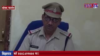 INN24 - नाबालिक से देह व्यापार कराने वाले दंपत्ति गिरफ्तार