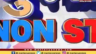 Gujarat NONSTOP | 07-09-2019 | Mantavya News