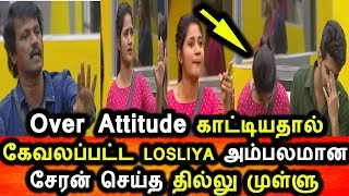 BIGG BOSS 3 TAMIL-6th SEPTEMBER 2019-76th FULL EPISODE|DAY 75-BIGG BOSS TAMIL 3 LIVE|Losliya-Cheran