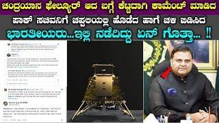 ಚಂದ್ರಯಾನವನ್ನು ಟೀಕಿಸಿದ ಪಾಕ್ ಸಚಿವನ ಚಳಿ ಬಿಡಿಸಿದ ನೆಟ್ಟಿಗರು || Pak Minister Fawad Chaudhry Chandrayaan 2