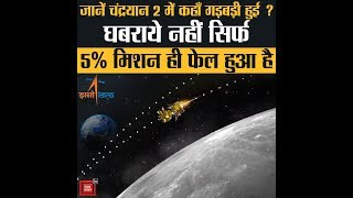 जानें #Chandrayaan2 में कहाँ गड़बड़ी हुई ? घबराये नहीं सिर्फ 5% #Chandrayaan2 मिशन ही फेल हुआ है!