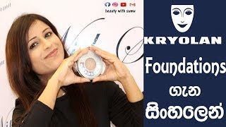 KRYOLAN Makeup Foundations For Sri Lankan Skin / SINHALA