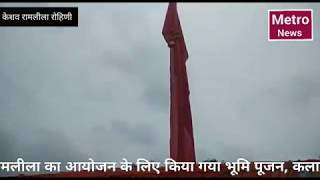 Keshav ramlila bhumi pujan at rohini..रामलीला के लिए भूमिनपुजन किया गया ।