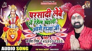 परसादी लेबे में रहले खाली आगे राजा जी - Brajesh Singh का New 2019 Bhojpuri Navratri (Devi) Song