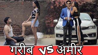 गरीब vs अमीर | Waqt Sabka Badalta Hai | Aukaat | Qismat | गरीब का मज़ाक | Time Changes